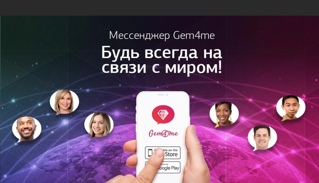 Gem4me,новая площадка- новые возможности!