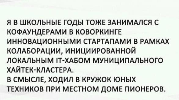 Ах этот сленг)))