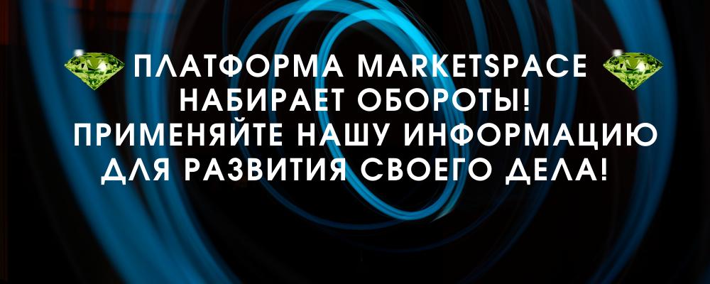 Торговая платформа Gem4me+marketspace